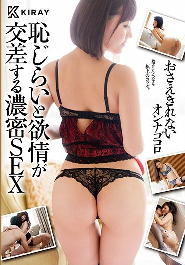 KRAY-022 The Uncontrollable Female Heart Rich And Deep Sex Where Shame And Lust Meet