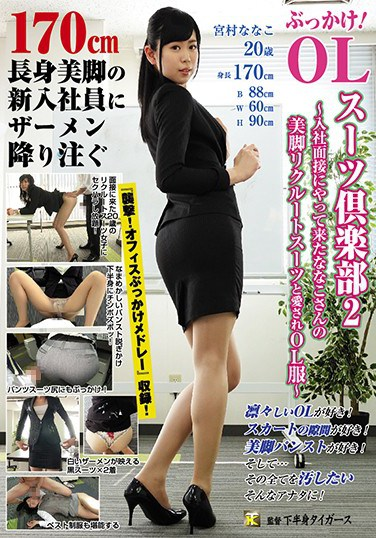 KTB-003 BUKKAKE! The Office Ladies Suits Club 2 – Nanako-san Has Come For Her Company Interview Wearing Lovingly Sexy Office Lady Suits And Showing Off Her Beautiful Legs – Nanako Miyamura