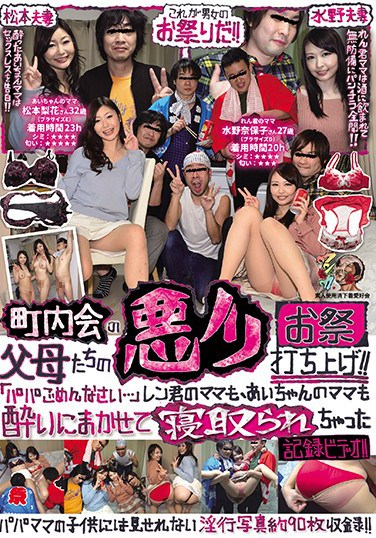 """KUNK-057 Neighborhood Association Of Parents Our Evil Glue """"festival"""" Launch! ! """"Dad I'm Sorry … """"Ren Mom Also, Recorded Video You've Cuckold Left To Be Drunk Mom Of Ai-chan! ! Amateur Spent Underwear Lovers Meeting"""