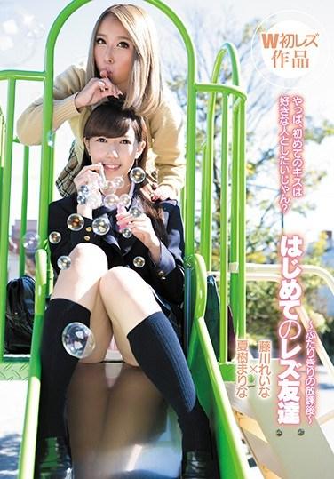 LZPL-020 My First Lesbian Friend After School Together, Alone Reina Fujikawa Marina Natsuki