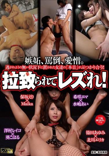 [LZWM-004] Kidnapped Lesbians! Ayumi Shinoda, Erika Kitagawa, Ema Kisaki, Ai Mizushima , Reiko Sawamura, Koharu Aoi Eri Hosaka , Maika