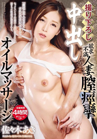 [MAGG-011] A Hot And Horny Married Woman Pussy Spasming Creampie Oil Massage