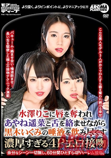 MDAR-011 Haruna Ayane Is Giving Up Her Lips To Riko Mizusawa In Tongue Twisting Sex While Ikumi Kuroki Cums And Drools In Deep And Rich Thirst Quenching 4 Way Erotic Kissing