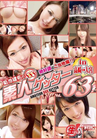 [MDUD-259] Amateur SSS Getter – Vol.63 – Takasaki To Omiya