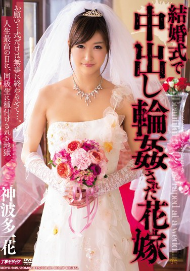 MDYD-945 Creampie Wedding: Gang Banged Bride Ichika Kamihata