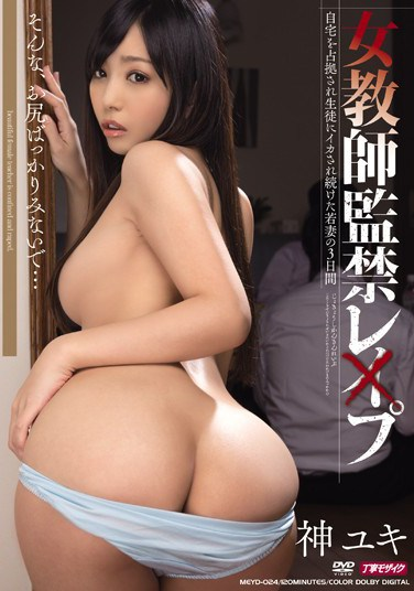 [MEYD-024] Female Teacher Confined and Raped – Yuki Jin