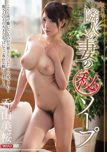 [MEYD-034] My Neighbor's Wife's Top Secret Soapland Mio Kayama
