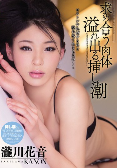 MIAD-631 Horny Bodies Overflowing With Cum Kanon Takigawa