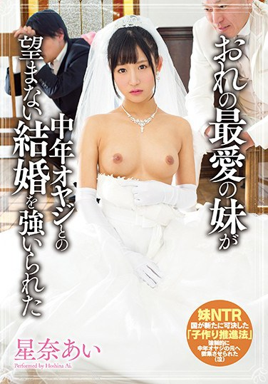 MIAE-237 My Cute Little Sister Was Forced to Marry Some Middle Aged Guy, Ai Hoshina