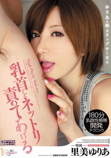 MIDD-896 Let Me Tease Your Nipples Yuria Satomi
