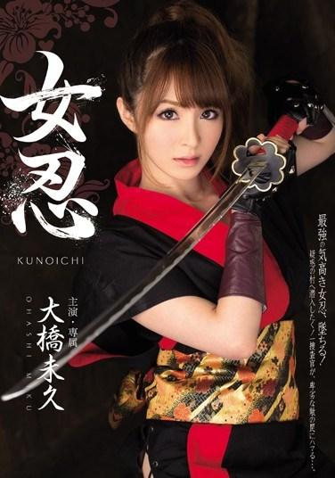 MIDE-060 Ninja Girl Miku Ohashi