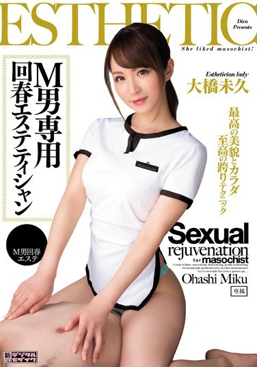 MIDE-071 Massage Parlor Exclusively For M Males Miku Ohashi