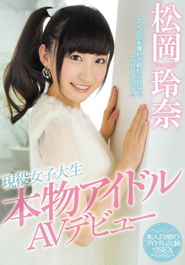 [MIFD-006] A Real Life College Girl A Real Life Idol In Her AV Debut Reina Matsuoka