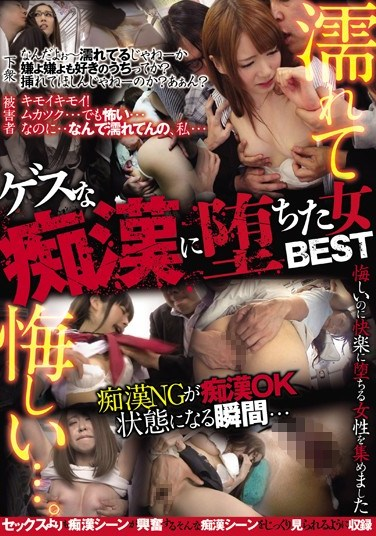 [MIZD-004] Wet And Painful… The Best Women Descend Into The Worst Groping