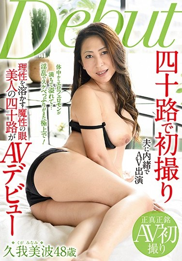 MKD-191 Her First Time Shots At Forty She Has Bewitching Eyes That Will Melt Your Mind A Forty-Something Beauty In Her AV Debut Minami Kuga