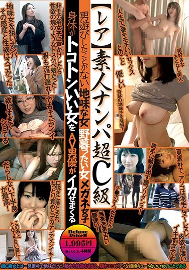 MMB-090 [Rare] Ultra C Class Amateur Picking Up Girls Plain Jane Girls Who've Never Had Fun With Men A Plain Girl With Glasses But These AV Actors Will Get These Vanilla But Hot Bodied Babes Ready For Hot Orgasmic Pleasure