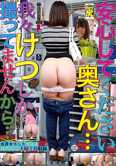 MRXD-088 Hey Asshole! Don't Worry Ma'am… We're Only Filming Your Ass…