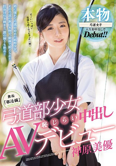MUDR-036 Naive And Innocent School Club Edition A Barely Legal From The Archery Club Her Bashfully Shameful Creampie AV Debut Miyu Kanbara