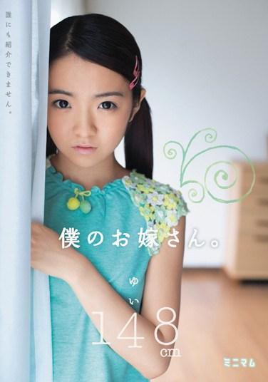 [MUM-135] My Bride (Yui, 148 cm)