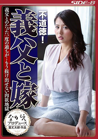 [NSPS-693] Highly Immoral! A Father In Law And Daughter In Law She Made The One Mistake Of Her Life With Her Father-In-Law… A Flesh Fantasy Hell From Which There Is No Escape Miho Tono