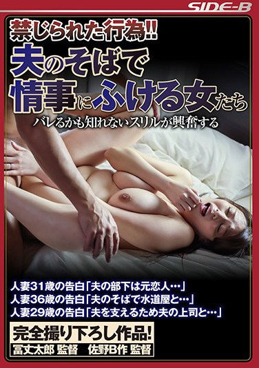NSPS-702 Forbidden Acts!! Women Who Have A Love Affair While Next To Their Husbands They Get Excited From Thrill Of Getting Caught