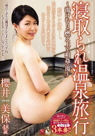 OBA-302 Netora Is Hot Spring Flare Up In The Travel-Yukemuri Incest Of Hot Water – Miho Sakurai