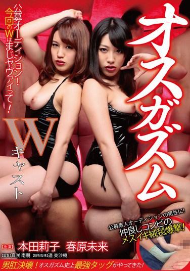 GSM-004 Orgasm Double Cast Riko Honda Miki Sunohara