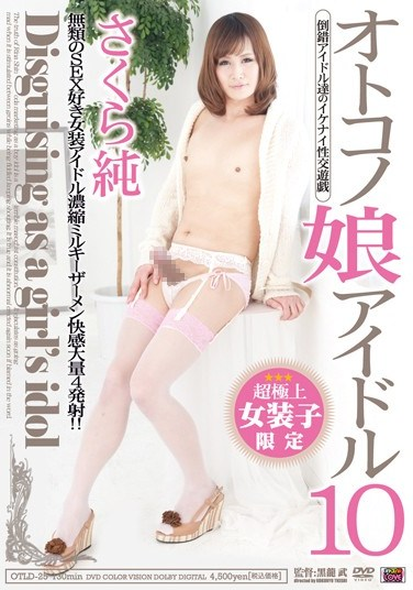 [OTLD-025] Cross Dressing Idol 10 – The Cross Dressing Idol Who Loves Sex Like No Other. 4 Massive Highly Concentrated Milky Semen Shots In Ecstasy!! Jun Sakura