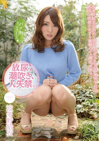 [PGD-770] Golden Shower, Squirting, Incontinence. Yui Hatano