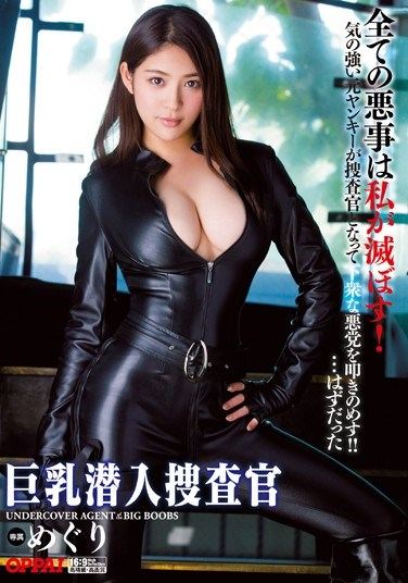 [PPPD-329] Busty Undercover Investigation Meguri