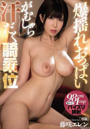 PPPD-529 Massive Jiggling Titties And Sweaty Cowgirl Sex Ellen Fujisaki