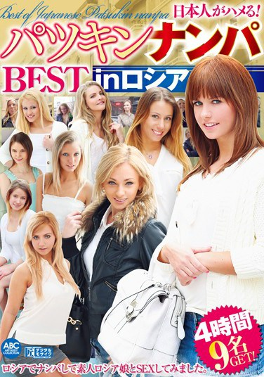 [PTKO-046] Fucked By A Japanese Guy! The BEST Of Picking Up Blonde Girls In Russia Four Hours