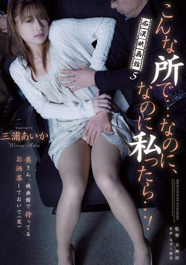 RBD-450 Molester Movie Theater 5: Even in a place like this…. I'm…! Aika Miura