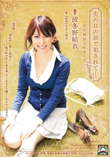 SHKD-389 Fucked In Front Of Her Husband – I Couldn't Speak My Mind… Yui Hatano
