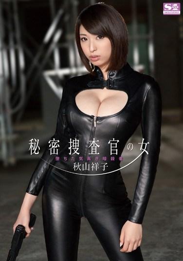 SNIS-061 Secret Woman Investigator – Degenerate Sublime Assassin Shoko Akiyama