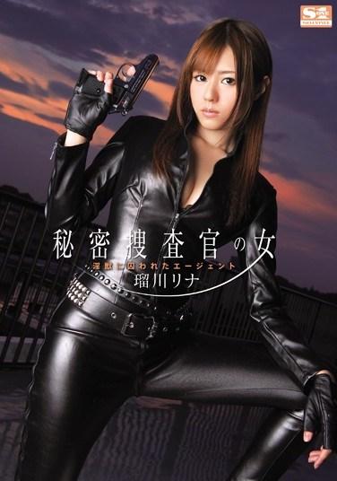 SNIS-076 Secret Woman Investigator: Cover Blown Rina Rukawa