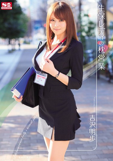 SNIS-162 An Insurance Seller Does Her Business On The Pillow Akiho Yoshizawa