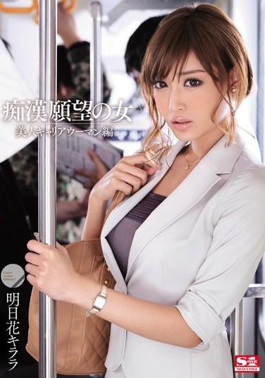 SNIS-191 Girls Looking for Molesters: Beautiful Career Women Compilation Kirara Asuka