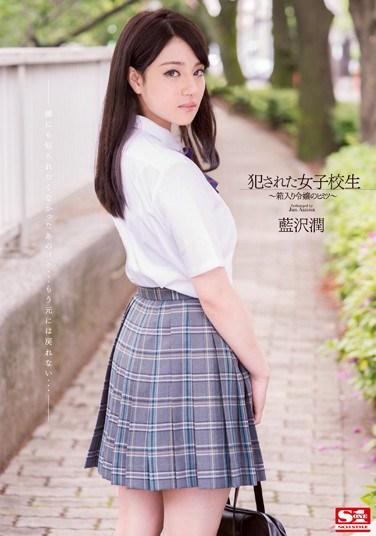 SNIS-228 Ravaged High School Sluts Married Young Lady's Secret Jun Aizawa