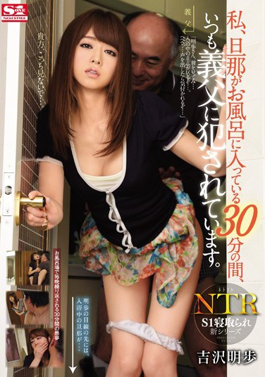 SNIS-575 For The 30 Minutes My Husband Is In The Bath, My Father-in-law Fucks Me Featuring Akiho Yoshizawa