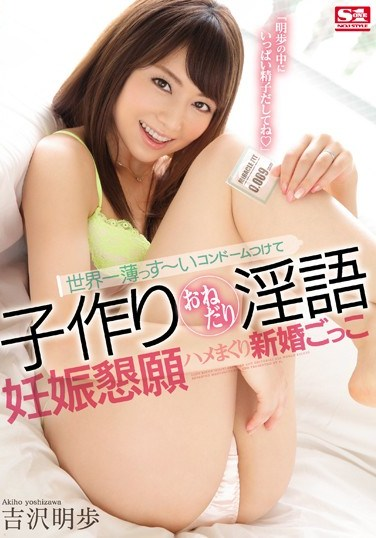 SNIS-743 Ladies Who Beckon With Dirty Talk Begging To Get Pregnant While You Wear The World's Thinnest Condom A Newlywed Game For Babymaking Sex Akiho Yoshizawa
