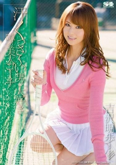 SOE-910 Talked-About Beautiful Coach Loves Sweaty Guys Akiho Yoshizawa