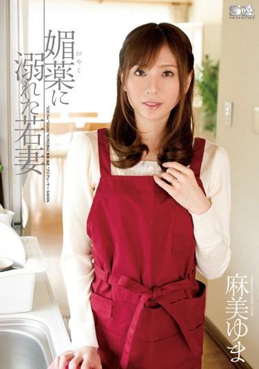 SOE-944 Young Wife Under Aphrodisiacs Yuma Asami
