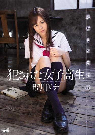 SOE-961 Ravaged High School Sluts – After School Betrayal – Rina Rukawa