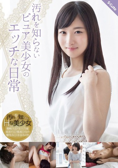 [SQTE-147] Beautiful Girls Who Know No Impurity and Their Dirty Daily Life