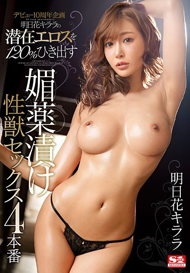 SSNI-192 A 10th Anniversary Since Her Debut Variety Special Kirara Asuka Goes Undercover Eros Company For 120% Aphrodisiac Sex To Bring Out The Animal In You 4 Fucks