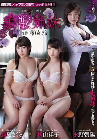 SSPD-143 Original Story By Rei Fujisaki The Beautiful Beast Sisters