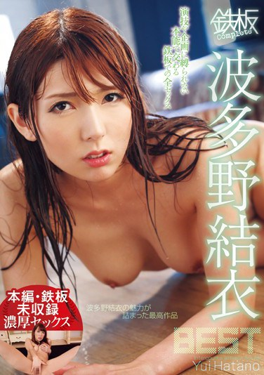 TOMN-037 TEPPAN's Complete Best Of Yui Hatano