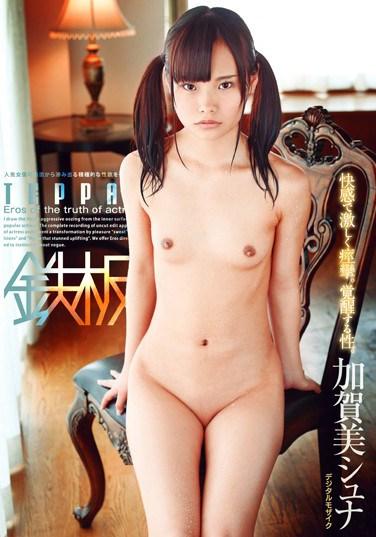 [TPPN-080] Convulsing With Pleasure. The Awakening Sexuality. Shuna Kagami