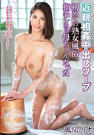 VAGU-191 Incest Soapy Creampie I Went To A Mature Woman Sex Club And Ordered A Lady, And Out Came My Mom Rina Kazama